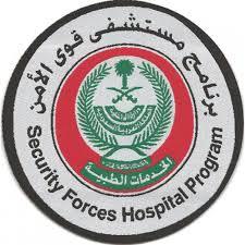 بدأ الأحد 2/ رمضان التقديم على  وظائف طبية وطبية مساعدة وتمريض مستشفى قوى الأمن بمكة
