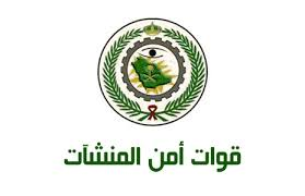أعلنت قيادة قوات أمن المنشآت عن ارقام المرشحين للقبول النهائي على الرتب  ( جندي  جندي أول )