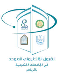 القبول الموحد لجامعات الرياض يعلن مواعيد فتح قبول الطلاب والطالبات للعام الحالي