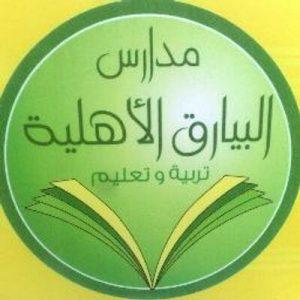 وظائف تعليمية شاغرة جميع التخصصات للجنسين بمدارس البيارق الأهلية في الرياض
