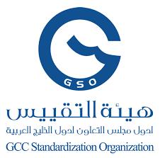 هيئة التقييس لدول مجلس التعاون الخليجي وظيفة مساعد إداري للرجال وللنساء بالرياض التقديم