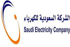 وظائف شاغرة  للرجال بعدة مناطق بشركة الكهرباء