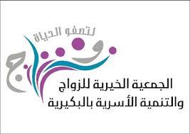 وظائف شاغرة للرجال بالجمعية الخيرية للزواج والتنمية الأسرية بالبكيرية