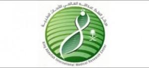 وظائف بمسمى منسق أبحاث بمركز الملك عبدالله العالمي