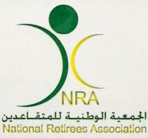 وظائف إدارية شاغرة بالجمعية الوطنية للمتقاعدين