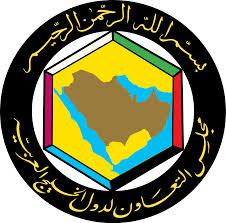 وظائف شاغرة في مقر الأمانة العامة لمجلس التعاون لدول الخليج