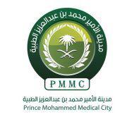 تعلن مدينة الأمير محمد بن عبدالعزيز الطبية  فتح باب الابتعاث لمرحلة الزمالة الطبية