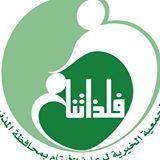 وظائف رجالية في الجمعية الخيرية لرعاية الأيتام بمحافظة المذنب