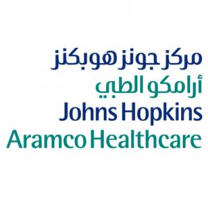 """وظائف صحية وإدارية شاغرة بمركز """"جونز هوبكنز أرامكو"""" الطبي بعدة مدن في المنطقة الشرقية"""