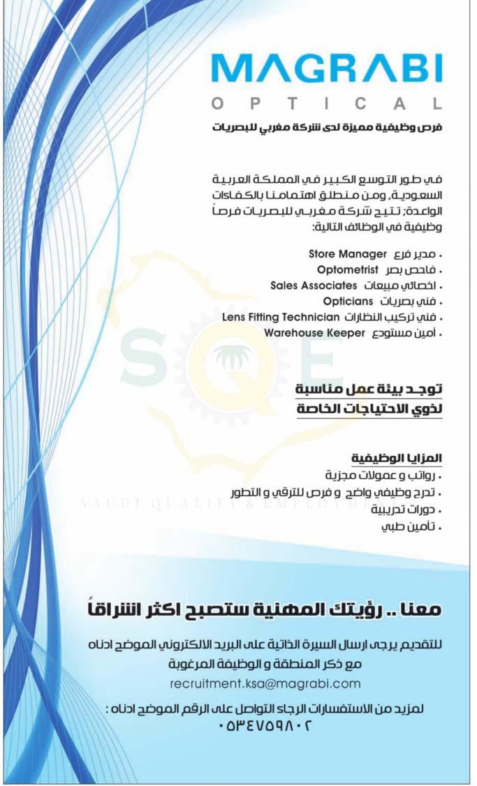 043f9470e وظائف شاغرة بعدة مدن بـ شركة مغربي للبصريات - وظائف اليوم