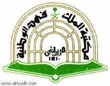 إعلان مواعيد واسماء المرشحات للمقابلة لوظائف مكتبة الملك فهد الوطنية