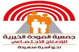وظائف إدارية جمعية المودة للإصلاح والتمكين الأسري بجدة