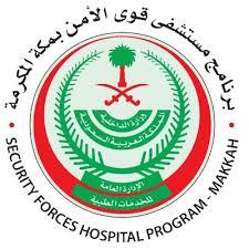 وظائف فنية وإدارية وطبية شاغرة للجنسين بمستشفى قوى الأمن في مكة المكرمة