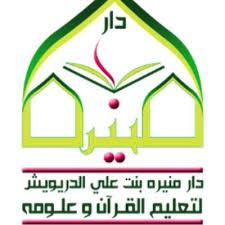 وظائف نسائية شاغرة بدار منيرة لتحفيظ القرآن بالرياض