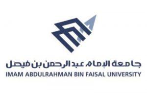 اليوم الأحد يبدأ التقديم على 76 وظيفة شاغرة بجامعة الإمام عبدالرحمن بن فيصل
