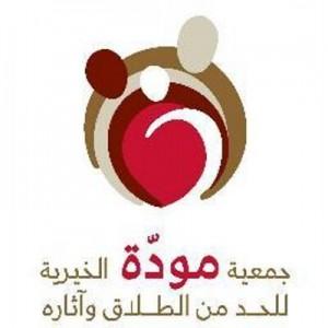 وظيفة (مديرة الشؤون المالية والادارية)  ب جمعية مودة الخيرية بالرياض