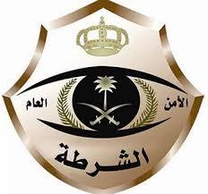 أعلنت مديرية الأمن العام  عن فتح باب القبول والتسجيل لحملة الثانوي أو مايعادلها