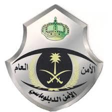فتح القبول لدورة دوريات أمن وحراسة المنشآت الدبلوماسية التأهيلية بشهادة الثانوي أو مايعادلها