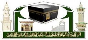 كلية ومعهد المسجد النبوي بالمدينة المنورة فتح باب القبول والتسجيل إلكترونياً للعام الدراسي 1437-1438هـ