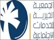 وظائف شاغرة للجنسين الجمعيةالخيرية بـ نجران