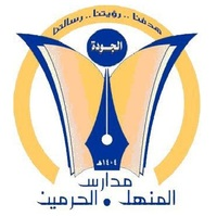 وظائف شاغرة معلمات في مدارس المنهل / الحرمين في الرياض