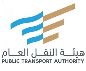 أعلنت هيئة النقل العام 26 وظيفة شاغرة للجنسين من حملة البكالريوس والماجستير