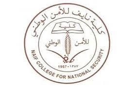 تعلن كلية نايف للأمن الوطني عن فتح باب القبول لعدد من الوظائف العسكرية الشاغرة لحملة الثانوي