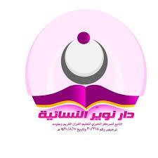 مطلوب معلمات قرآن ل دار نوير العجمي بالرياض