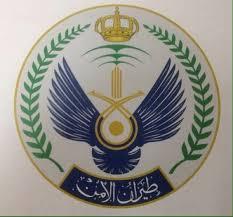 القيادة العامة لطيران الأمن بوزارة الداخلية تفتح باب قبول لشهادة الثانوي والدبلوم الأحد 7 رمضان