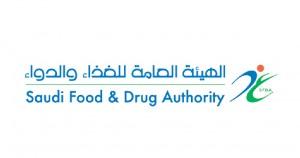 استمرار التقديم على  الوظائف الإدارية الشاغرة لحملة البكالوريوس فأعلى الهيئة العامة للغذاء والدواء بالرياض