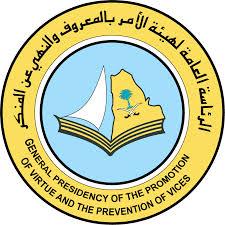 بدأ 24/ 4/ 1438هـ التقديم على وظائف هيئة الأمر بالمعروف للرجا من حملة التخصصات الشرعية