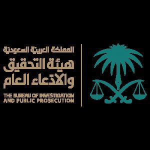 أعلنت هيئة التحقيق والادعاء العام عن وظائف شاغرة  (ملازم تحقيق)