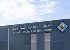 130 وظيفة هندسية شاغرة بعدة شركات بالهيئة السعودية للمهندسين