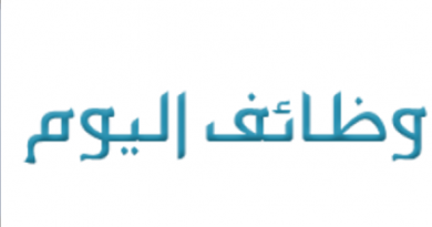 وظائف نسائيه بمصنع ديمه بمدينة الرياض بالصناعية الثانية وظائف اليوم