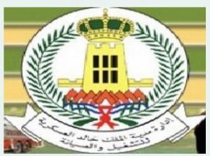 6 وظائف شاغرة على بند  التشغيل والصيانة بإدارة مدينة الملك خالد العسكرية
