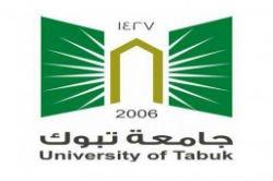 اليوم الثلاثاء بدء القبول ب جامعة تبوك