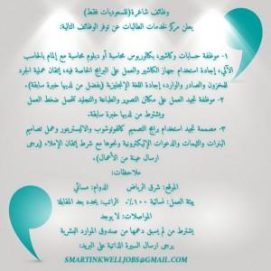 وظائف نسائية شاغرة بمكتب شرق الرياض لخدمات الطالبات