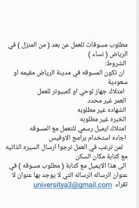 مطلوب مسوقات عن بعد مقر العمل الرياض