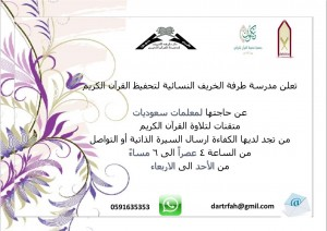 مطلوب معلمات سعوديات لمدرسة طرفة الخريف النسائية لتحفيظ القرآن بالرياض مع نموذج التقديم