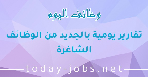 وكالة الخليج العربية تعلن وظيفة مسؤول حسابات عملاء للجنسين