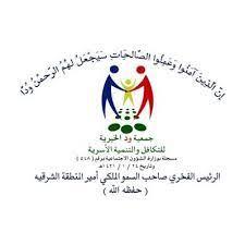 جمعية ود الخيرية تعلن وظيفة إدارية شاغرة للنساء بالخبر